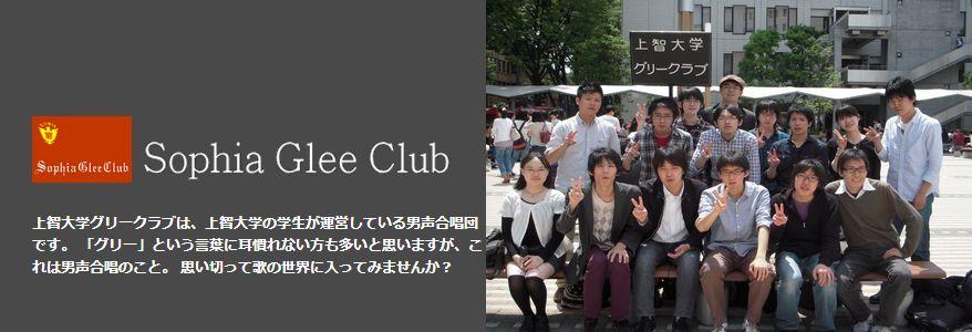 上智大学グリークラブ
