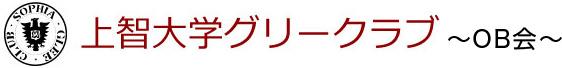 上智大学グリークラブ~OB会のページ~